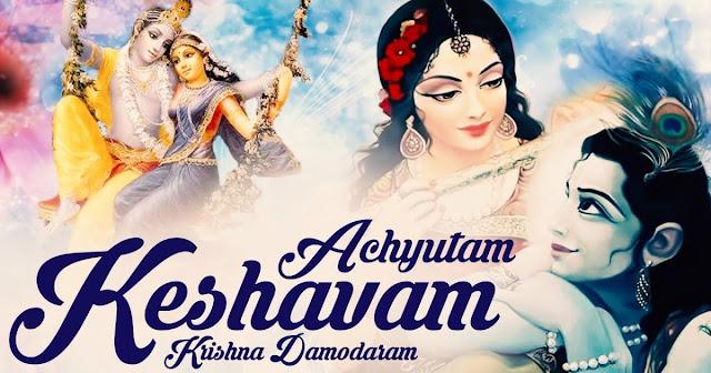 Achyutam Keshavam Krishna Damodaram Song Lyrics in English