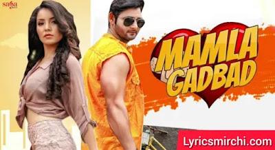 Mamla Gadbad मामला गड़बड़ Song Lyrics | Sandeep Surila | Haryanvi Song 2020