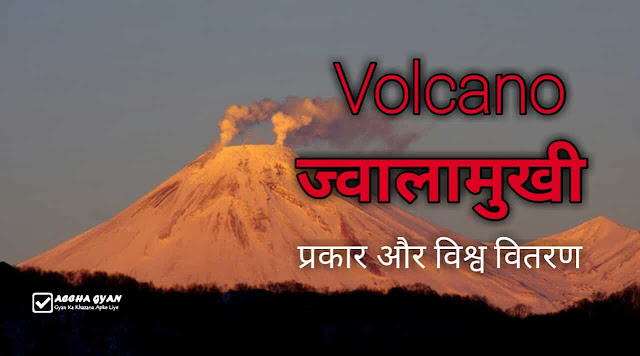 ज्वालामुखी के प्रकार और उसका वैश्विक वितरण | Types of volcano and its global distribution