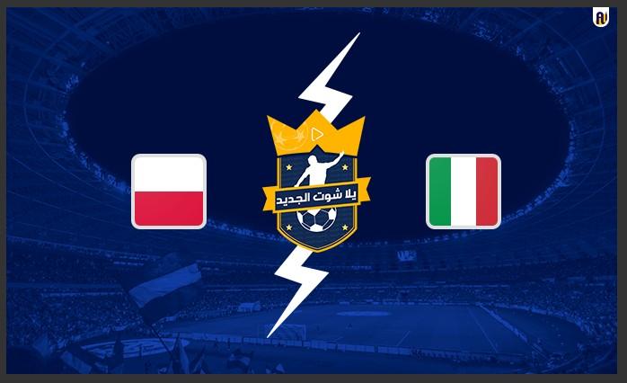 مشاهدة مباراة ايطاليا وبولندا