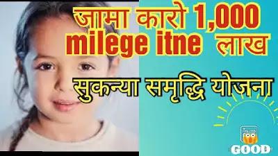 Sukanya Samriddhi Yojana Kya Hai,sukanya samriddhi yojana 2019 in hindi