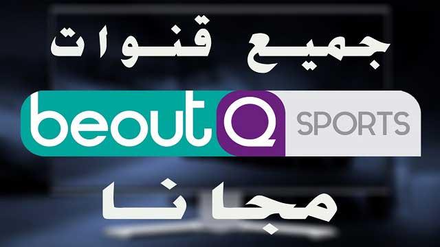 جميع قنوات بي اوت كيو الناقلة لجميع الدوريات العالمية مجانا - beoutQ