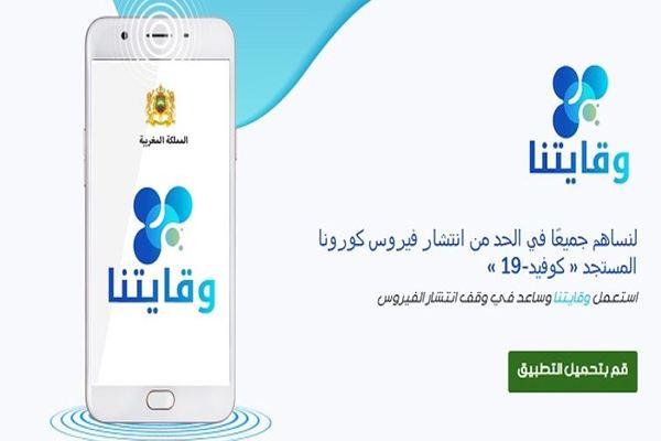 """المغرب يطلق تطبيق """"وقايتي"""" لتتبع المخالطين لمصابي فيروس كورونا"""