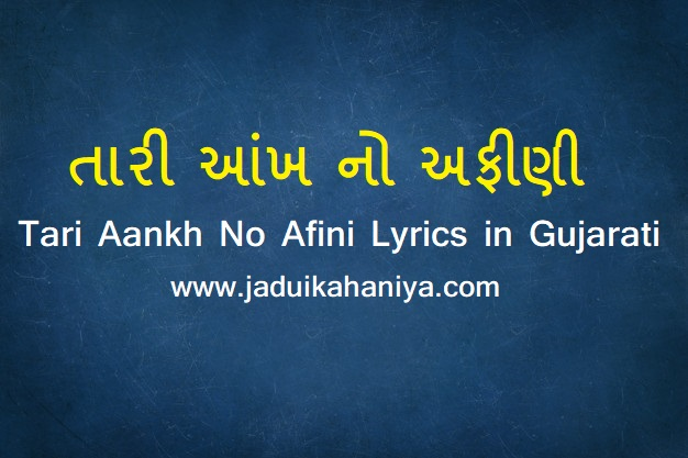 Tari Aankh No Afini Lyrics in Gujarati