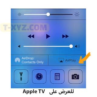 AirPlay - توصيل آيفون أو آيباد مع تلفزيون ابل Apple TV