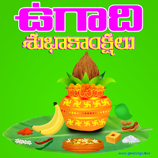 Ugadi greetings in telugu