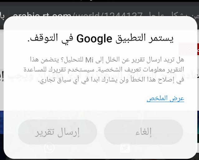 يستمر تطبيق google في التوقف