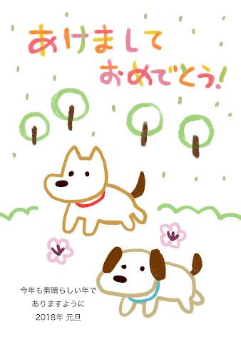 森の中を歩く犬のお絵かき年賀状(戌年)