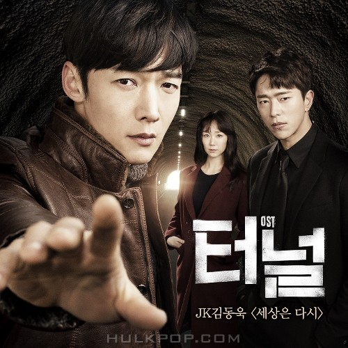 JK KIM DONG UK – Tunnel OST
