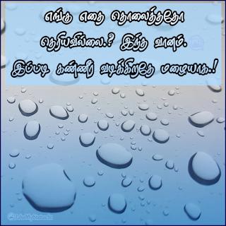 Rain tamil quote