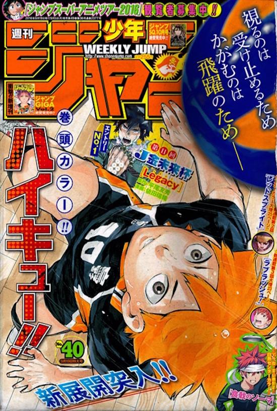 Weekly Shonen Jump 40 2016