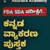 Akshara Academy Kannada Grammar Notes