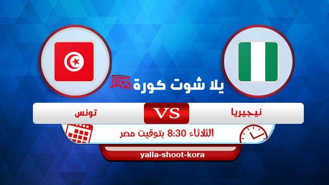 nigeria-vs-tunisia