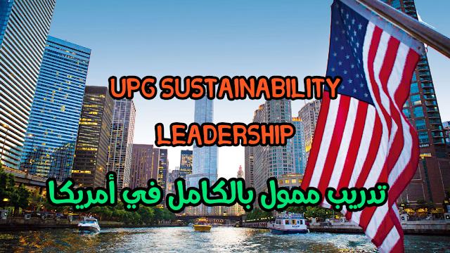 برنامج UPG التدريبي لقيادة الاستدامة في الولايات المتحدة الأمريكية 2022 ( ممول بالكامل)