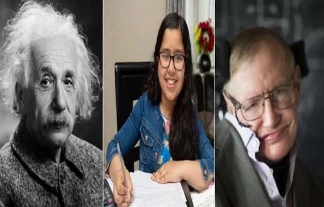 आइंस्टीन और हॉकिंग को भी पछाड़ा, इस भारतीय बच्ची का दिमाग सबसे तेज