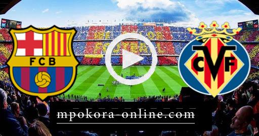 نتيجة مباراة برشلونة وفياريال بث مباشر كورة اون لاين 27-09-2020 الدوري الاسباني