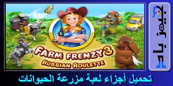 تحميل لعبة مزرعة الحيوانات من ميديا فاير
