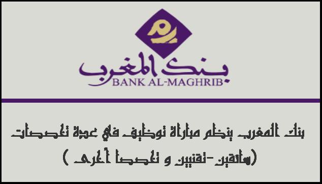بنك المغرب: مباريات توظيف في 31 منصبا في عدة تخصصات. آخر أجل هو 23 يوليوز 2018