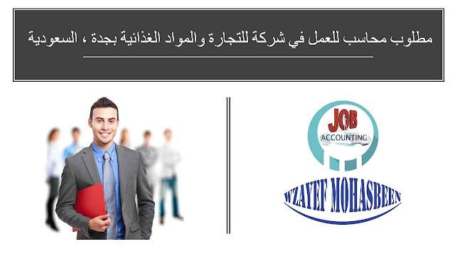 مطلوب محاسب للعمل في شركة للتجارة والمواد الغذائية بجدة ، السعودية