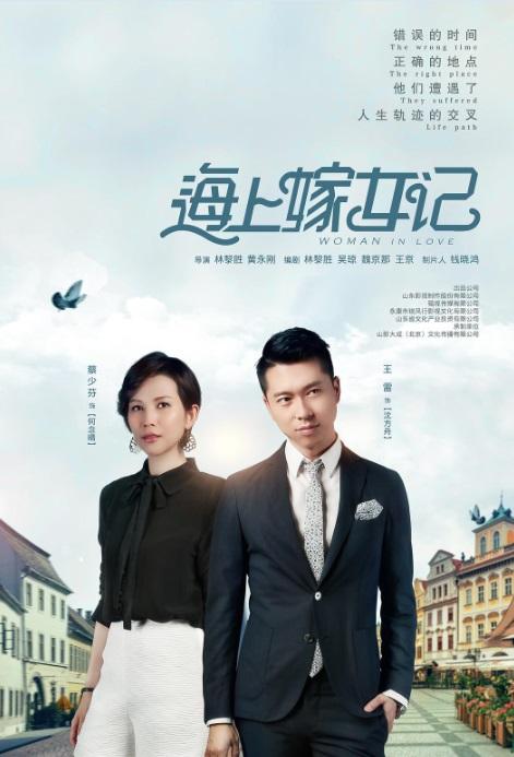 Woman in Love (Chinese Drama 2018) - 海上嫁女记 - Hai Shang Jia Nu Ji