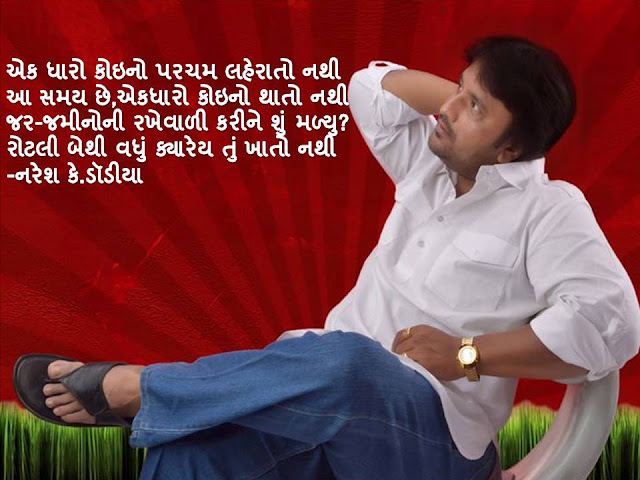 एक धारो कोइनो परचम लहेरातो नथी Gujarati Muktak By Naresh K. Dodia