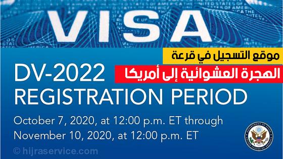 التسجيل في قرعة أمريكا DV Lottery 2021 - التسجيل في قرعة أمريكا 2020 تعتبر الهجرة إلى أمريكا عن طريق برنامج الهجرة العشوائية أو قرعة الهجرة إلى أمريكا