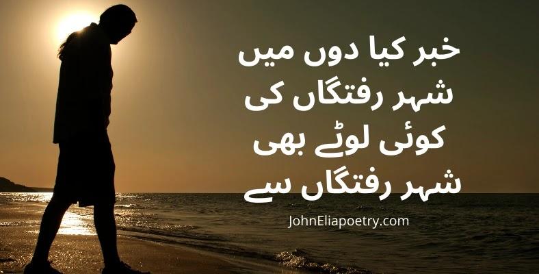 Khabar Kia Don Main Shahr-e-Raftagan Ki JohnElia