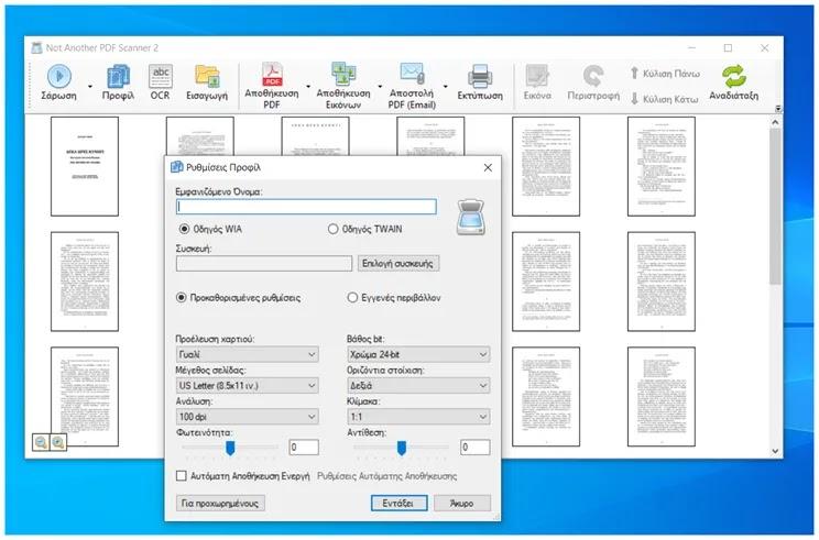 Not Another PDF Scanner  : Oργανώστε και αποθηκεύστε τα έγγραφά  σας