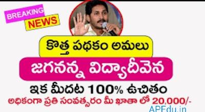 New Schemes in AP: Jagannanna Vidya De even, Jagannanna Valatho Deevena