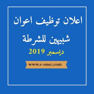 اعلان توظيف مستخدمين شبيهين بالمديرية العامة للأمن الوطني ديسمبر 2019