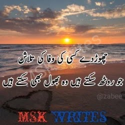 Bewafa Poetry Urdu