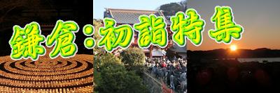 鎌倉:初詣特集