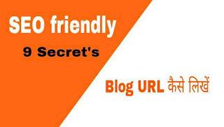 SEO Friendly Blog URL ऐसे लिखे और रैंक करे? सिर्फ ये 9 तरीके तरीके जानने के बाद आप लिखेंगे SEO Friendly Blog URL....