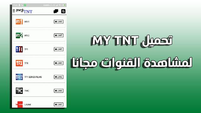 تحميل تطبيق MY TNT APK لمشاهدة القنوات المشفرة على اجهزة الأندرويد