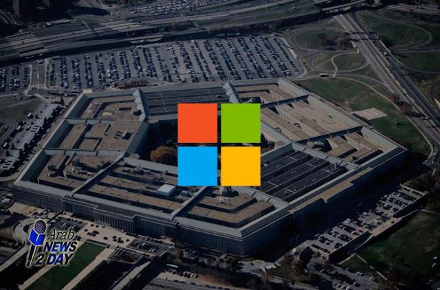 تبحث Microsoft عن توظيف المزيد من الأشخاص لمشروع البنتاغون (سحابة البنتاغون) ArabNews2Day
