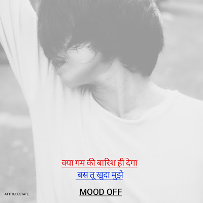 mood off shayari boy hindi