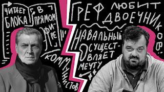 а Невзоров читает Блока в прямом эфире
