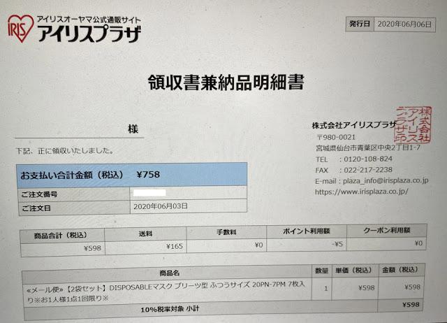 アイリスオーヤマ公式通販サイト 2020/6/3 マスク購入のレシート