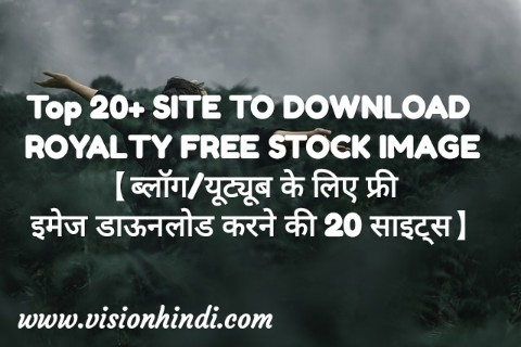 20-Site-to-Download-Royalty-free-Stock-Images-Hindi