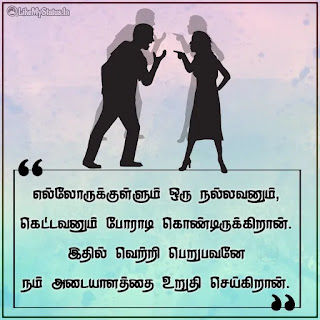 Nallavan tamil quote