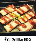 Grilliku Japanese BBQ Yakiniku