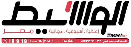 جريدة وسيط القاهرة عدد الجمعة 19 يناير 2018 م