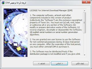 حل مشكلة الرقم التسلسلي internet download manager مدى الحياة