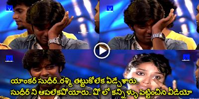 Sudigaali Sudheer, Reshmi Cried in D Jodi Tv Show