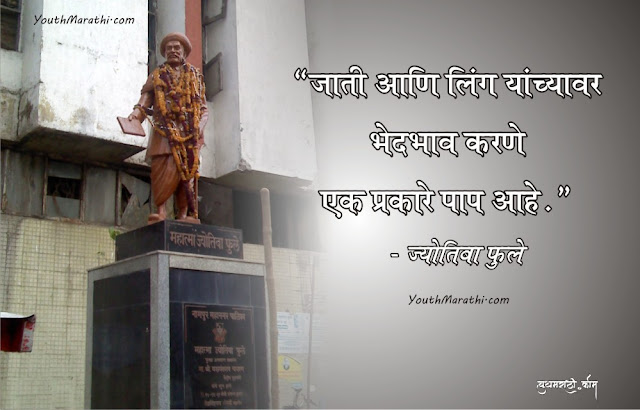Mahatma Phule Quotes In Marathi