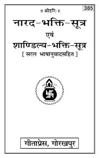 Narad-Bhakti-Sutra-PDF-Book-In-Hindi-Free-Download