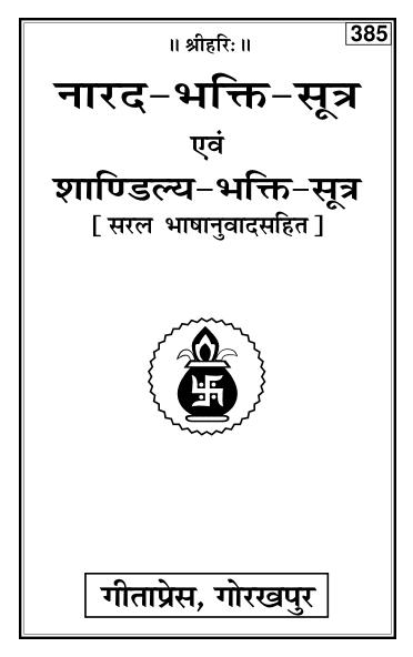 नारद भक्ति सूत्र पीडीऍफ़ पुस्तक हिंदी में | Narad Bhakti Sutra PDF Book In Hindi Free Download
