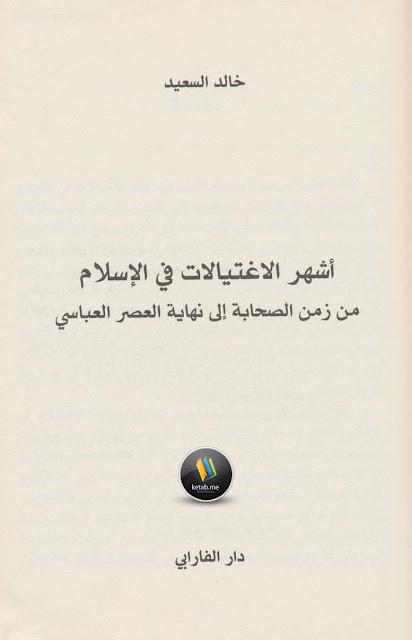 تحميل وقراءة كتاب أشهر الاغتيالات في الإسلام - خالد السعيد pdf - كوكتيل الكتب