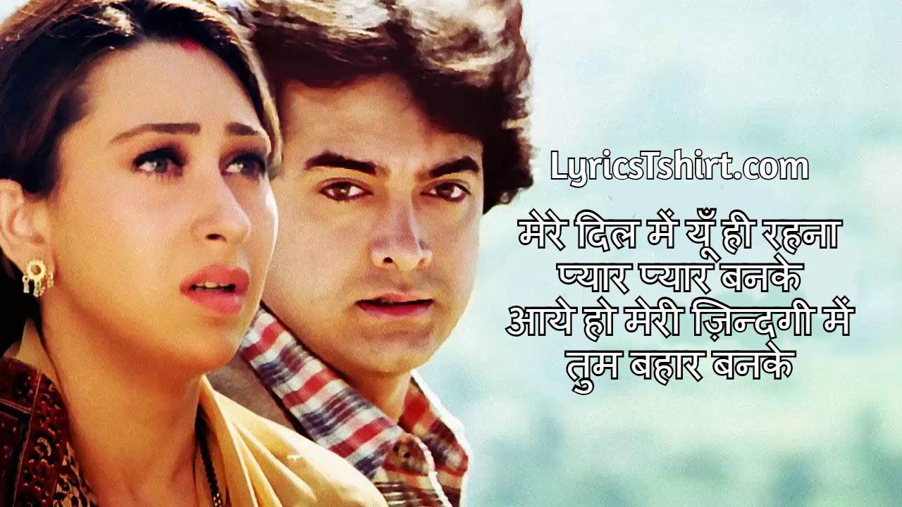 Pardesi Pardesi Jana Nahi Hindi Lyrics