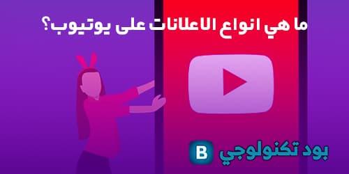 ما هي الإعلانات الممولة على اليوتيوب